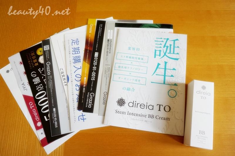 パンフレット direiaTO BBクリーム・ピンク色 (4)