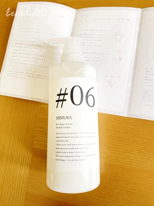 酵素のミムラ・シックスマジッククリーム