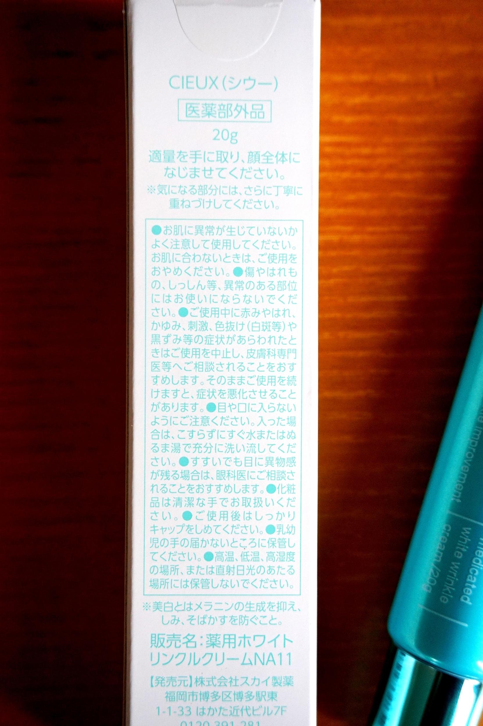 全成分 CIEUX・シウー (14)a