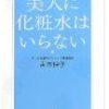 皮膚科医・吉木伸子『美人に化粧水はいらない』
